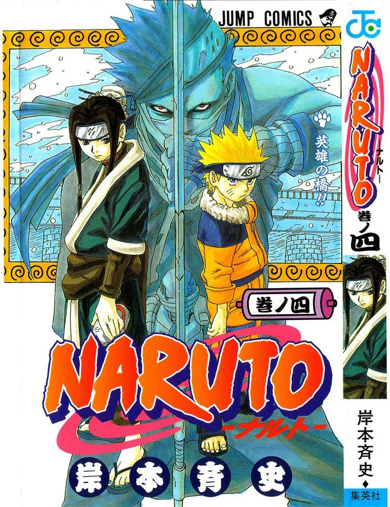 Naruto manga volume 4