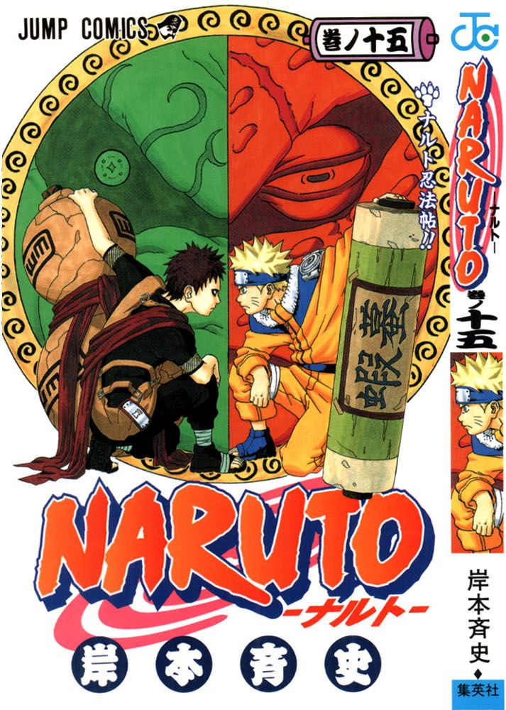 Naruto manga volume 15