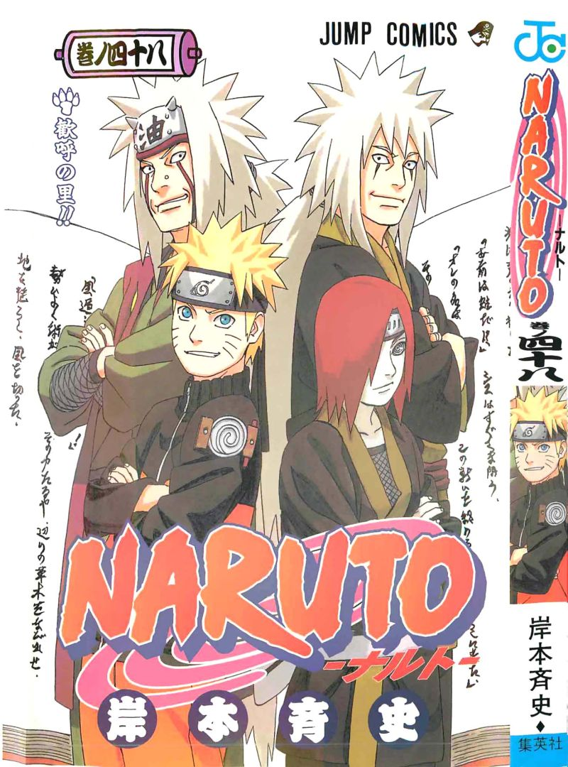 Naruto manga volume 48