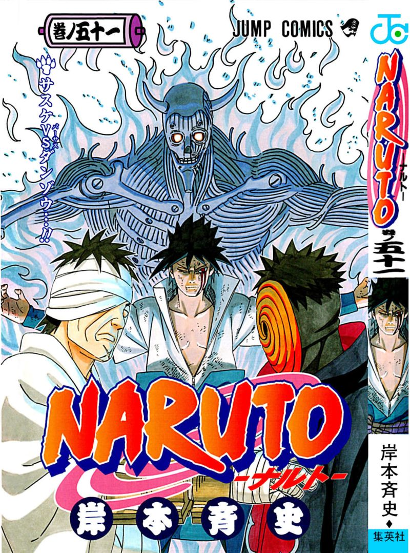 Naruto manga volume 51