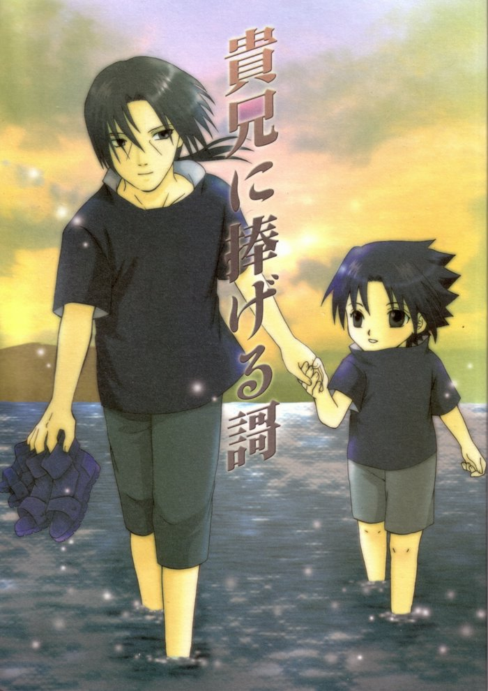 Sasuke as a young boy with his older brother Itachi